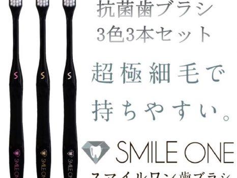 スマイルワン歯ブラシ