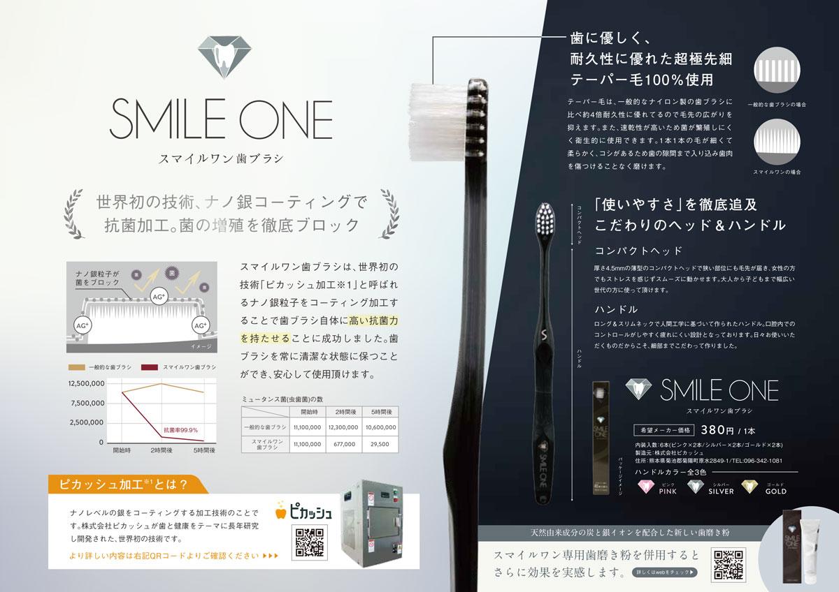 smileone-brush