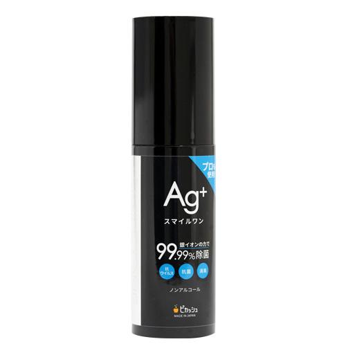 item_smileone-spray03