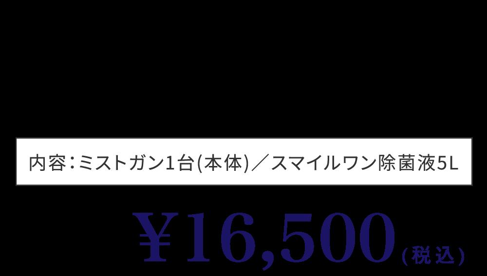 スマイルワンミストガンスターターキット16,500(税込み)