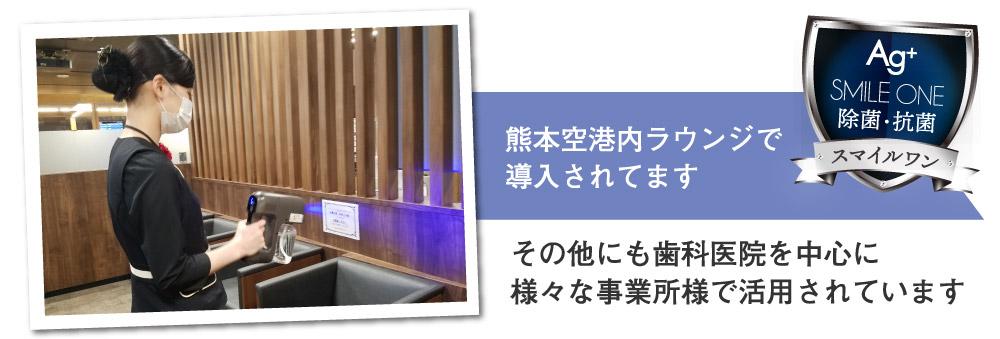 熊本空港内ラウンジで導入されました。その他にも歯科医院を中心に様々な事業所様で活用されています